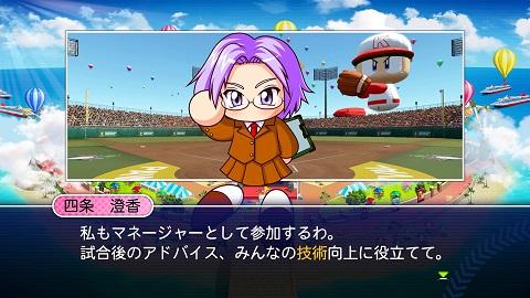 実況パワフルプロ野球2016_20160518022344