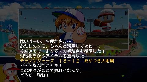 実況パワフルプロ野球2016_20160518022209