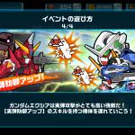 【ガンダムウォーズ】「対決!ソレスタルビーイング!」攻略情報