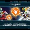 【ガンダムウォーズ】イベントミッション!逆襲のシャア 攻略情報