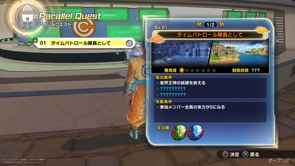 DRAGON BALL XENOVERSE 2(オープンβ)_20161009204905