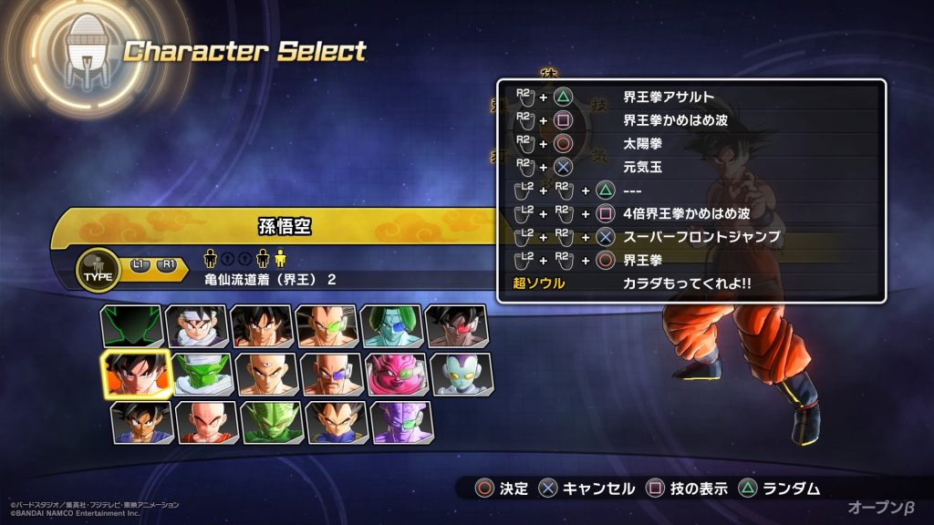 DRAGON BALL XENOVERSE 2(オープンβ)_20161010071811