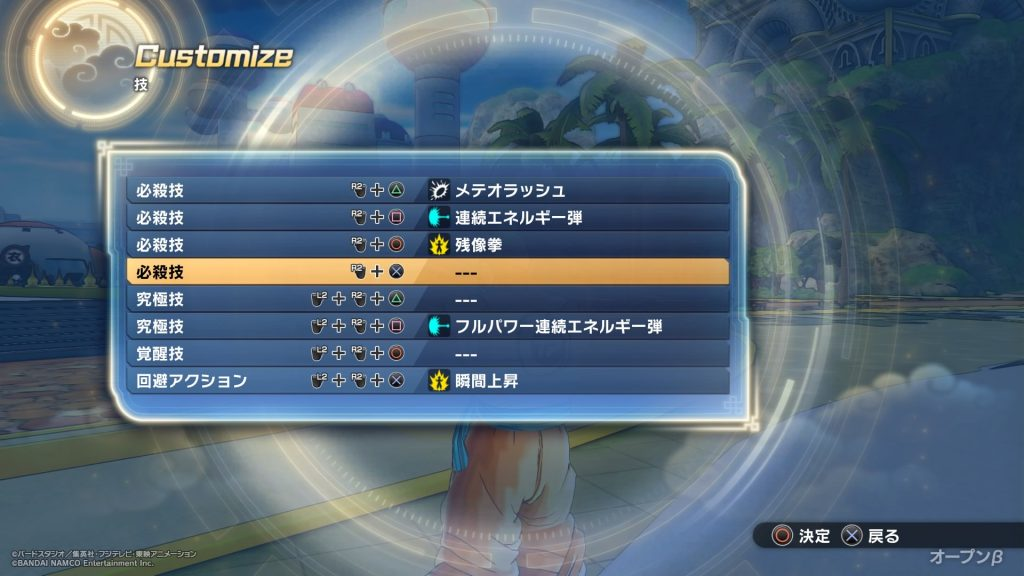 DRAGON BALL XENOVERSE 2(オープンβ)_20161009173817