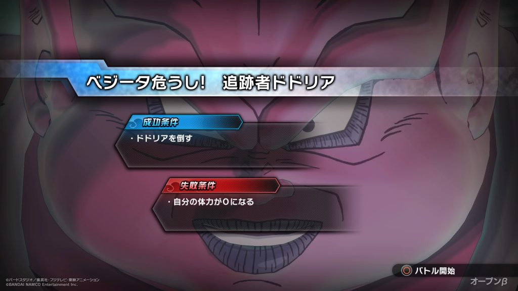 DRAGON BALL XENOVERSE 2(オープンβ)_20161010064207