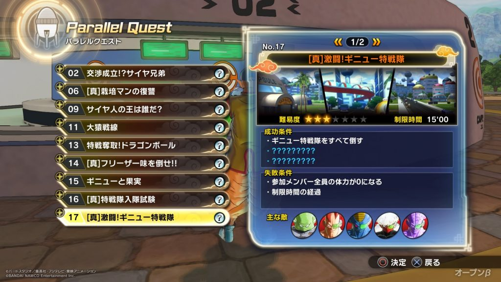 DRAGON BALL XENOVERSE 2(オープンβ)_20161010070725