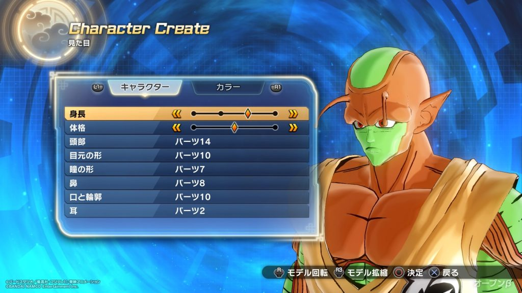 DRAGON BALL XENOVERSE 2(オープンβ)_20161009172602