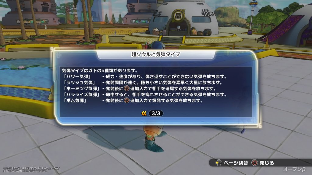 DRAGON BALL XENOVERSE 2(オープンβ)_20161009214656