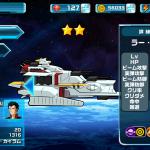 【ガンダムウォーズ】イベント報酬戦艦「ラー・カイラム」の能力は?【比較】