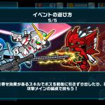 【ガンダムウォーズ】イベントミッション!ユニコーンの日 攻略情報