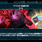 【ガンダムウォーズ】コインミッション「赤い彗星のシャア」 攻略情報