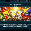 【ガンダムウォーズ】「ガンダムファイト!READY GO!」攻略情報 Gガン参戦!