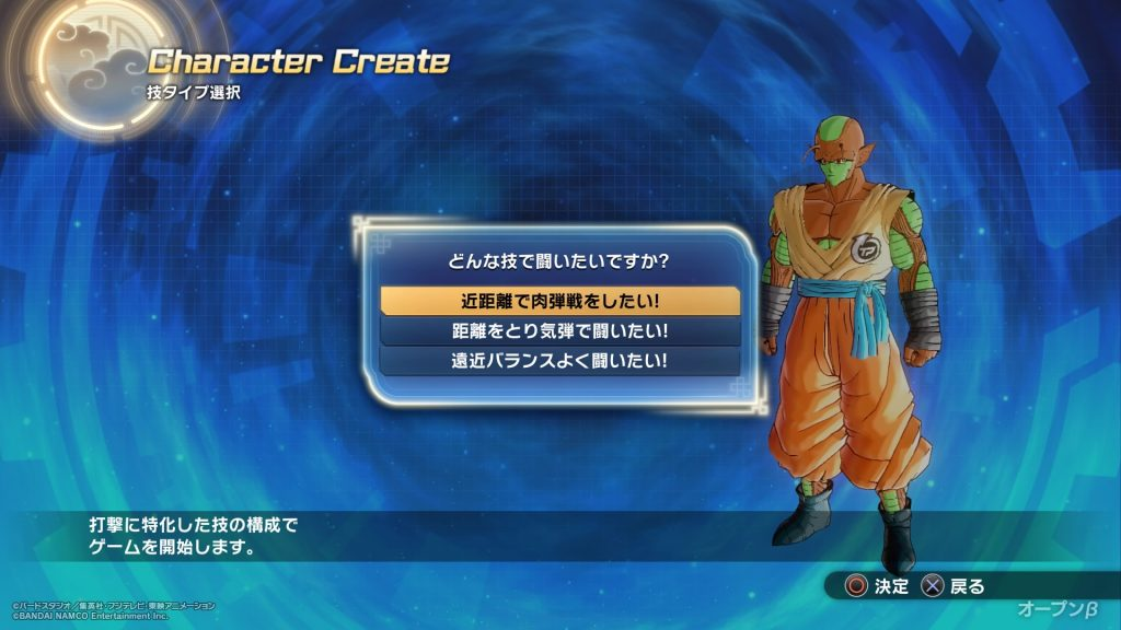 DRAGON BALL XENOVERSE 2(オープンβ)_20161009172823