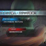 【ドラゴンボールゼノバース2】オープンβプレイ感想 その5 エキスパートミッションetc