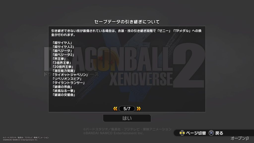 DRAGON BALL XENOVERSE 2(オープンβ)_20161008143731