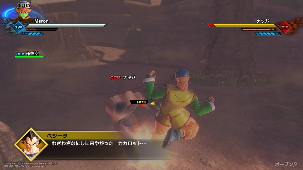 DRAGON BALL XENOVERSE 2(オープンβ)_20161009215859