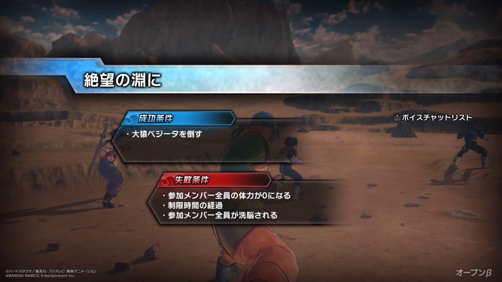 DRAGON BALL XENOVERSE 2(オープンβ)_20161010084459