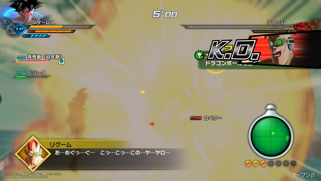 DRAGON BALL XENOVERSE 2(オープンβ)_20161009213602