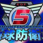 【地球防衛軍5】DLC「エキストラチャレンジ」が配信開始!