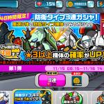 【ガンダムウォーズ】厳選機体のみ出現のピックアップガシャ開催中!