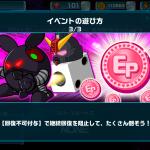 【ガンダムウォーズ】Gジェネコラボイベント攻略情報