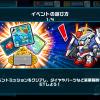 【ガンダムウォーズ】イベントミッション『再生と破壊!』攻略情報