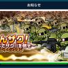 【ガンダムウォーズ】『みんザク!みんなでザクⅡを倒せ!』攻略情報