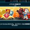 【ガンダムウォーズ】CM記念限定ミッション 攻略情報