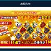 【ガンダムウォーズ】好きな☆4機体が手に入るお年玉チケット付き限定ガシャが開催中!