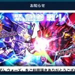 【ガンダムウォーズ】Hi-νガンダムとナイチンゲールが期間限定で登場!