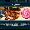 【ガンダムウォーズ】イベントミッション『宿敵の牙』 攻略情報