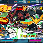 【ガンダムウォーズ】エピオン・デスサイズヘル・アルトロンガンダムがガシャに追加!