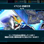 【ガンダムウォーズ】イベント『オペレーション・ノヴァ』攻略情報