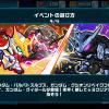 【ガンダムウォーズ】イベントミッション!新しい血 攻略情報