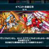 【ガンダムウォーズ】スクランブル&ホットスクランブル 攻略情報【イベント】
