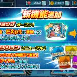 【ガンダムウォーズ】EXショップ・バトルログなど新機能追加!