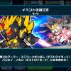 【ガンダムウォーズ】イベントミッション!黒いユニコーン 攻略情報
