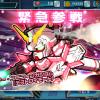【ガンダムウォーズ】フルアーマーユニコーンガンダムが期間限定ガシャで登場!