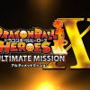 【3DS】ドラゴンボールヒーローズアルティメットミッションX PV第2弾が公開!