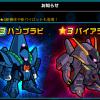 【ガンダムウォーズ】ハンブラビ、バイアランがストーリーミッションに新規追加!