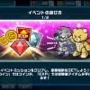 【ガンダムウォーズ】特別ミッション!コイン&EXP 攻略情報【200万DL記念】