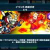 【ガンダムウォーズ】対決、デビルガンダム! 攻略情報