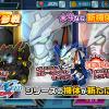【ガンダムウォーズ】レッドフレーム、ブルーフレーム、ゴールドフレームが参戦!