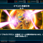 【ガンダムウォーズ】対決、アルヴァアロン! 攻略情報
