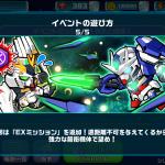 【ガンダムウォーズ】再生と破壊!(復刻)攻略情報