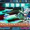 【ガンダムウォーズ】ダブルオークアンタが期間限定ガシャで登場!