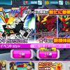 【ガンダムウォーズ】ガンダムDX、ヴァサーゴCB、アシュタロンHCがガシャに追加!