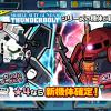 【ガンダムウォーズ】サンダーボルトからFAガンダムとサイコ・ザクがガシャに追加!
