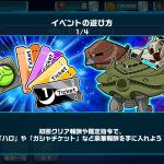 【ガンダムウォーズ】対決!モビルアーマー! 攻略情報