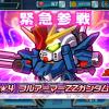 【ガンダムウォーズ】フルアーマーZZガンダムが期間限定ガシャで登場!