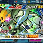 【ガンダムウォーズ】クィン・マンサがガシャに追加!